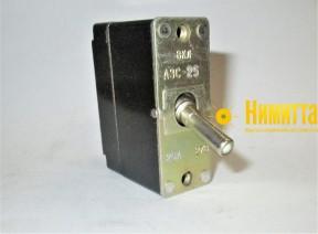 АЗС-25  25А 27В - 11870