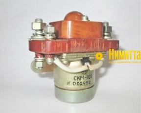 СКМ-100 - 15776