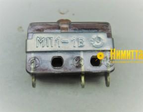 МП 1-1В - 25033