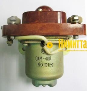 СКМ-400 - 15778