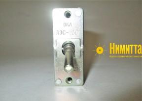 АЗС-30  30А 27В - 11871